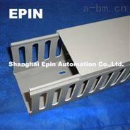 EPIN灰色閉口型PVC線槽,PVC配線槽