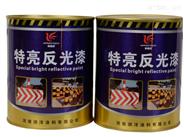 武漢廠價直銷特亮反光漆