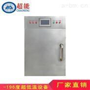 潤滑油,潤滑脂低溫處理設備超能低溫設備
